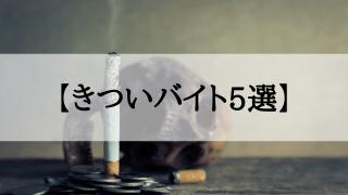 タバコと骸骨