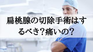 深い思考の外科医